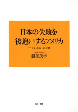 日本の失敗を後追いするアメリカ : 「デフレ不況」の危機-電子書籍