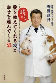 獣医さんが出会った 愛を教えてくれる犬と幸せを運んでくる猫-電子書籍