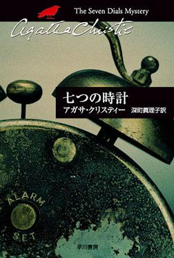 七つの時計-電子書籍