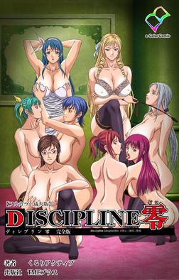 【フルカラー成人版】DISCIPLINE零 完全版-電子書籍