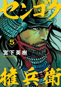 センゴク権兵衛(5)-電子書籍