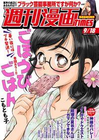 週刊漫画TIMES 2020年9/18号