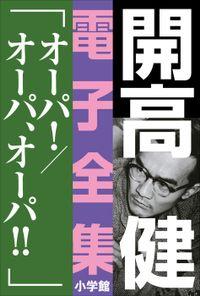 開高 健 電子全集14 オーパ!/オーパ、オーパ!!