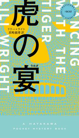 虎の宴-電子書籍