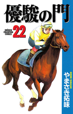 優駿の門(22)-電子書籍