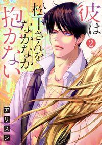 【ショコラブ】彼は松下さんをなかなか抱かない(2)
