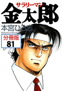 サラリーマン金太郎【分冊版】 81
