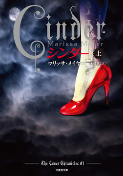 Cinder シンダー 上-電子書籍