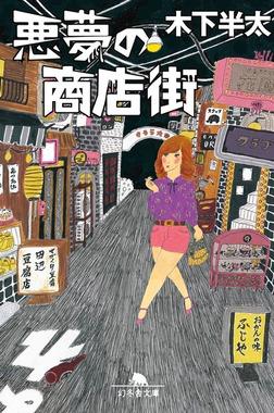 悪夢の商店街-電子書籍