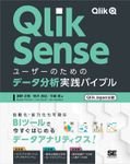 Qlik Senseユーザーのためのデータ分析実践バイブル[Qlik Japan公認]