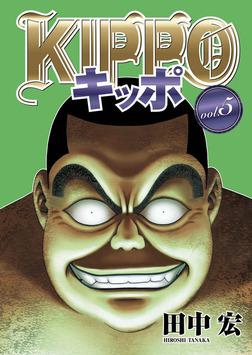 KIPPO / 5-電子書籍