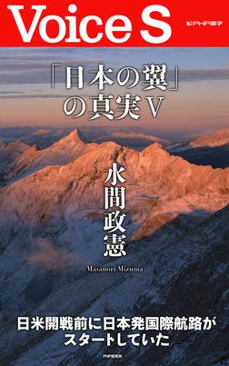 「日本の翼」の真実Ⅴ 【Voice S】-電子書籍