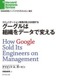 グーグルは組織をデータで変える