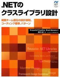 .NETのクラスライブラリ設計 開発チーム直伝の設計原則,コーディング標準,パターン