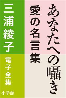 三浦綾子 電子全集 あなたへの囁き―愛の名言集-電子書籍