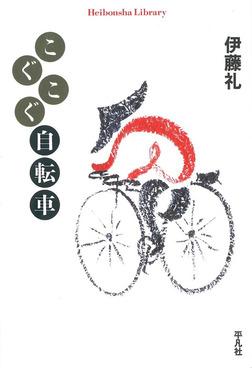こぐこぐ自転車-電子書籍