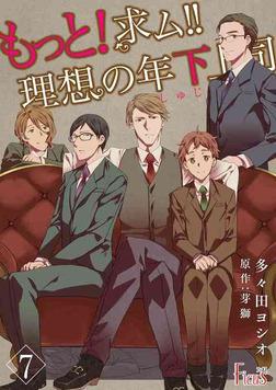 もっと!求ム!! 理想の年下上司(ごしゅじんさま) 7-電子書籍
