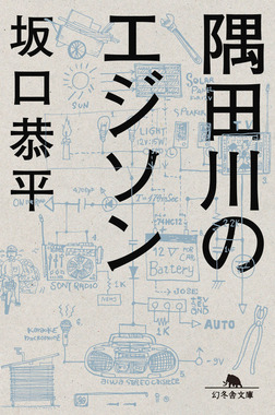 隅田川のエジソン-電子書籍