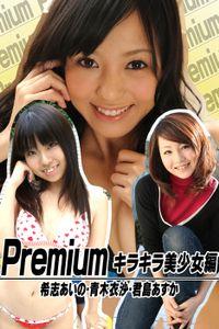 Premium キラキラ美少女編 希志あいの・青木衣沙・君島あすか