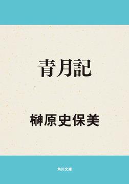 青月記-電子書籍