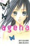 【期間限定 試し読み増量版】ageha