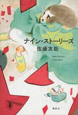 ナイン・ストーリーズ-電子書籍