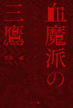 血魔派の三鷹-電子書籍