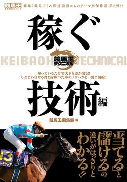 競馬王テクニカル 稼ぐ技術編-電子書籍