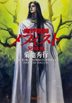 魔界医師メフィスト 兄妹鬼-電子書籍