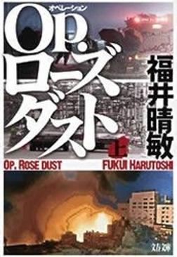 Op.ローズダスト(上)-電子書籍