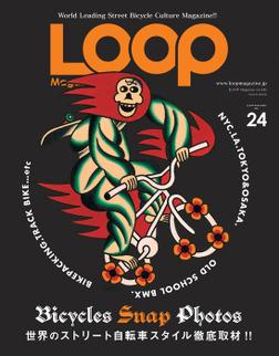 LOOP Magazine Vol.24-電子書籍