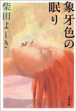 象牙色の眠り-電子書籍