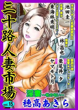 三十路人妻市場(15)-電子書籍