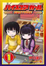 ハイスコアガール CONTINUE 1巻【無料試し読み版】