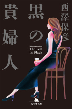 黒の貴婦人-電子書籍