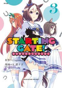 STARTING GATE! ―ウマ娘プリティーダービー―(3)