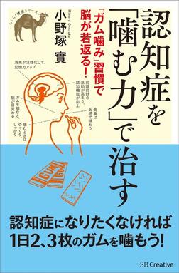 認知症を「噛む力」で治す-電子書籍