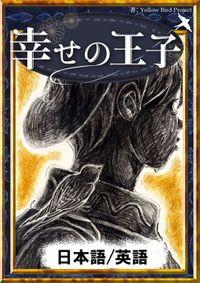 幸せの王子 【日本語/英語版】