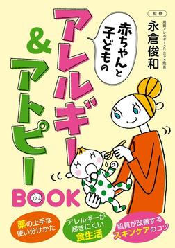 赤ちゃんと子どものアレルギー&アトピーBOOK-電子書籍