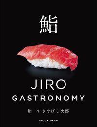 鮨 すきやばし次郎~JIRO GASTRONOMY~
