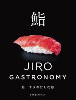 鮨 すきやばし次郎~JIRO GASTRONOMY~-電子書籍
