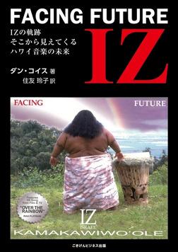 IZ「FACING FUTURE」 IZの軌跡 そこから見えてくるハワイ音楽の未来-電子書籍