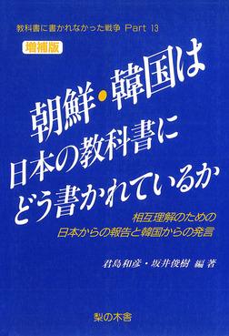 朝鮮・韓国は日本の教科書にどう書かれているか-電子書籍