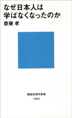なぜ日本人は学ばなくなったのか-電子書籍