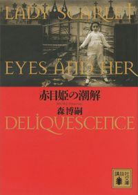 赤目姫の潮解 LADY SCARLET EYES AND HER DELIQUESCENCE