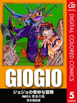 ジョジョの奇妙な冒険 第5部 カラー版 5-電子書籍