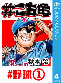 #こち亀 4 #野球‐1-電子書籍