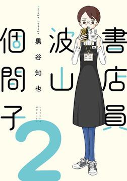 書店員 波山個間子(2)-電子書籍