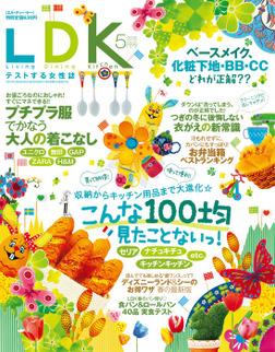 LDK (エル・ディー・ケー) 2015年 5月号-電子書籍