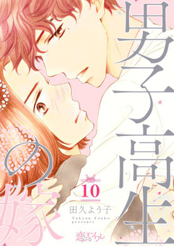 男子高生の嫁 10-電子書籍